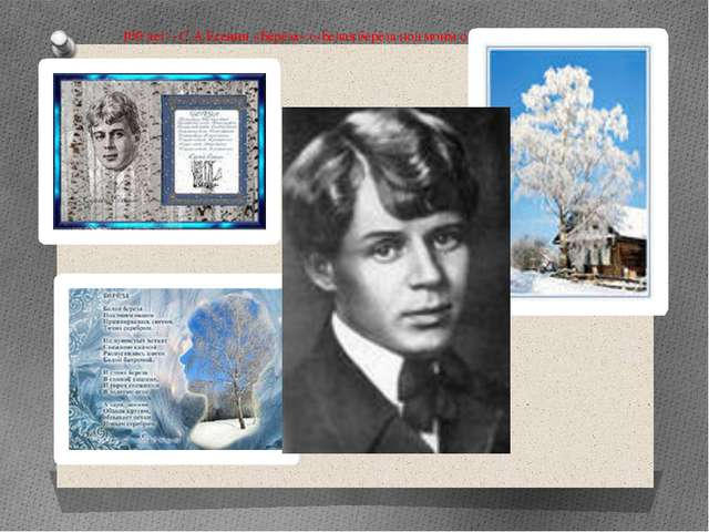 100 лет – С.А.Есенин «Берёза» («Белая берёза под моим окном…») (1913)