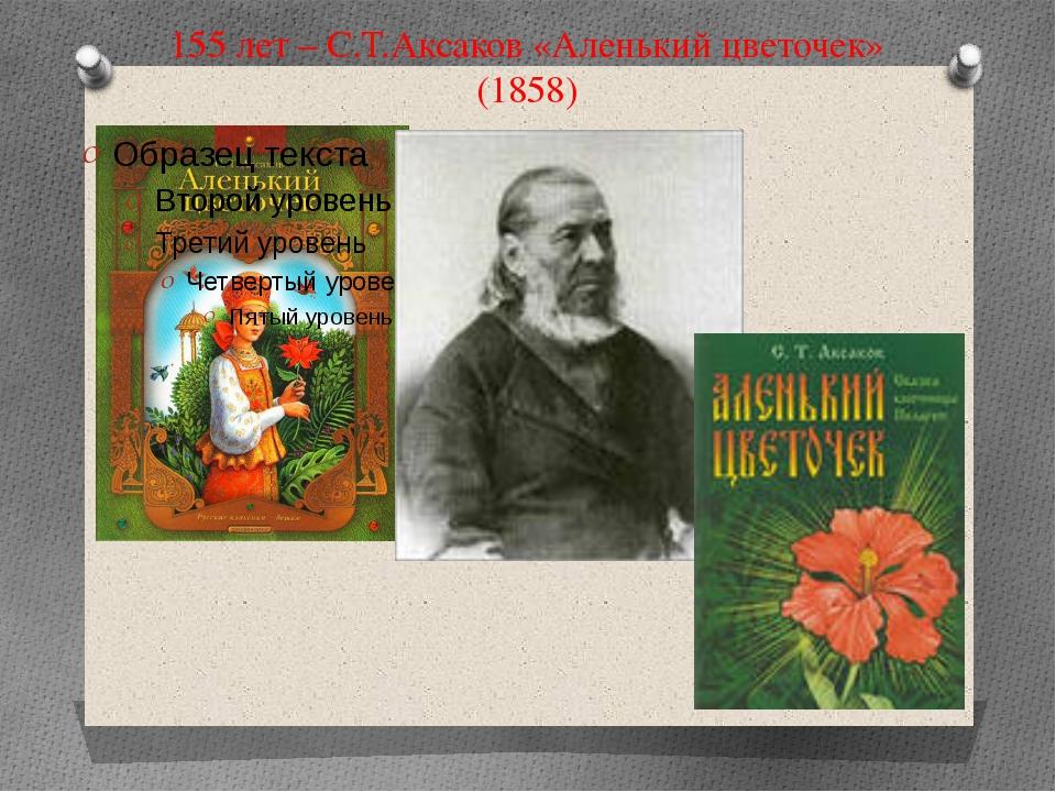 155 лет – С.Т.Аксаков «Аленький цветочек» (1858)
