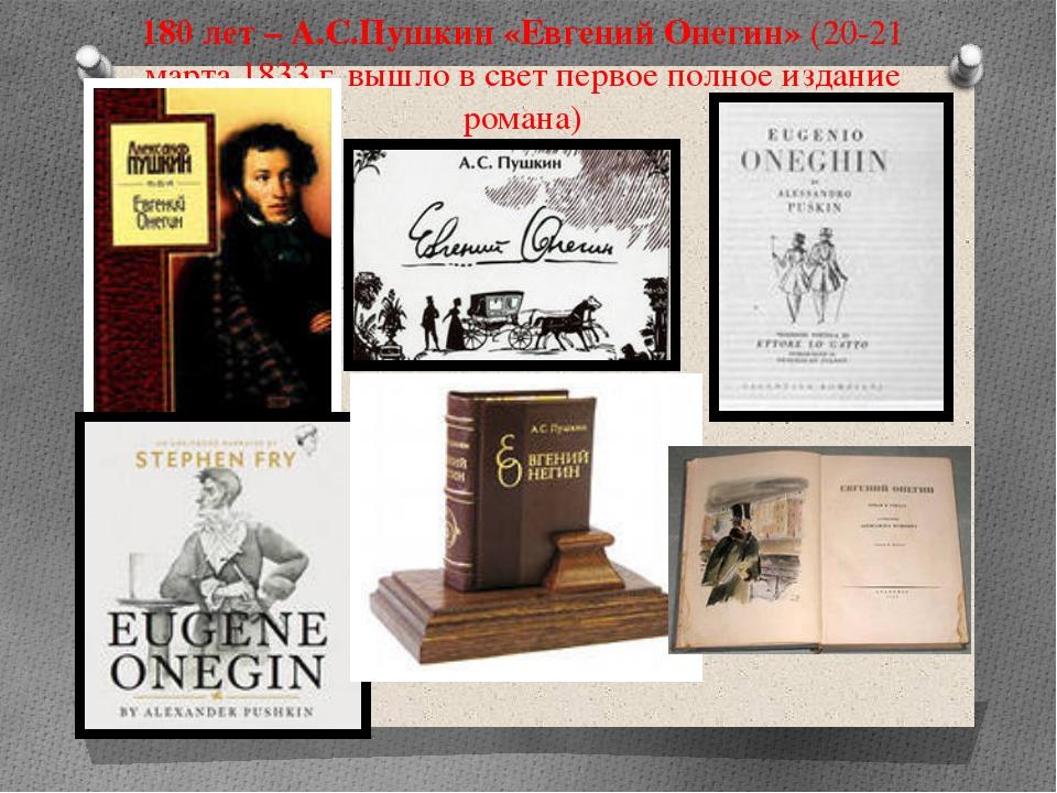 180 лет – А.С.Пушкин «Евгений Онегин» (20-21 марта 1833 г. вышло в свет перво...