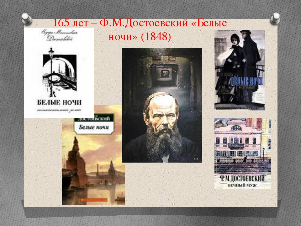 165 лет – Ф.М.Достоевский «Белые ночи» (1848)