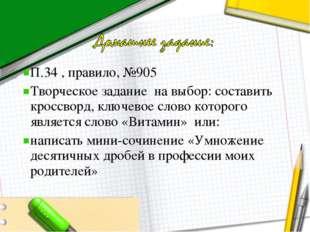 П.34 , правило, №905 Творческое задание на выбор: составить кроссворд, ключев