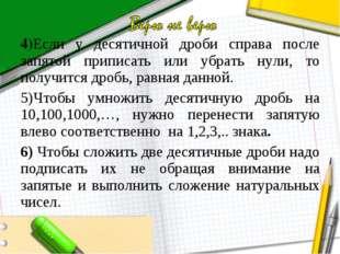 4)Если у десятичной дроби справа после запятой приписать или убрать нули, то