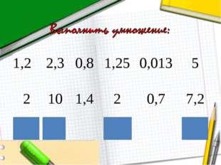 + 1,22,30,81,250,0135 2101,420,77,2 2,4232,536
