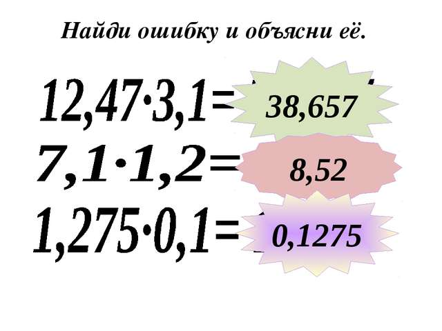 Найди ошибку и объясни её. 38,657 8,52 0,1275