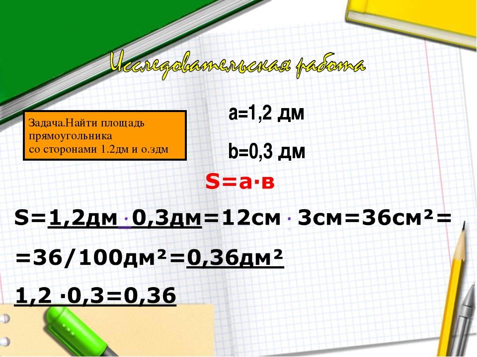 Задача.Найти площадь прямоугольника со сторонами 1.2дм и о.здм а=1,2 дм b=0,3...