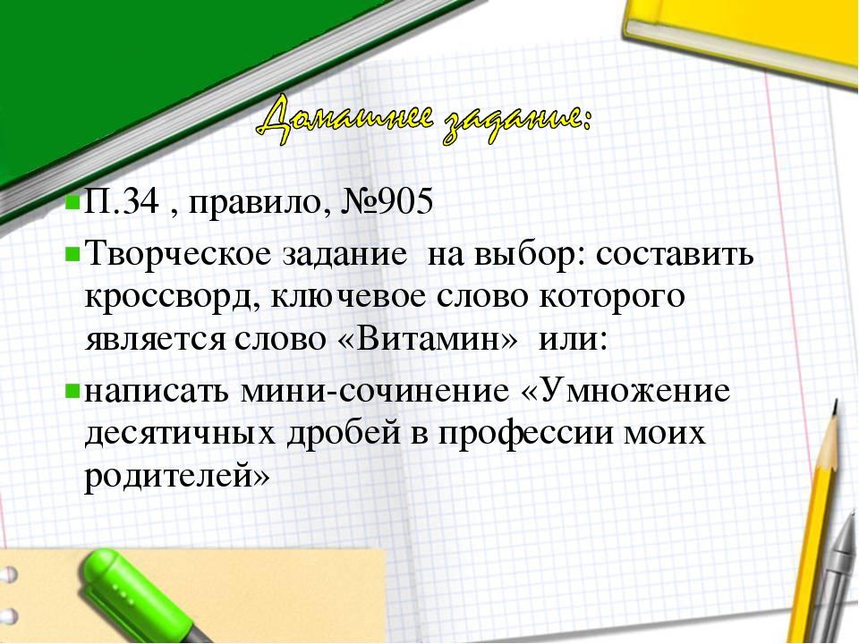 П.34 , правило, №905 Творческое задание на выбор: составить кроссворд, ключев...
