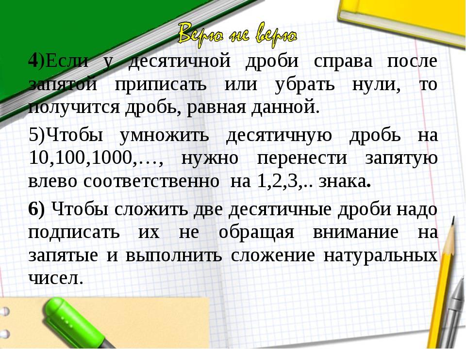 4)Если у десятичной дроби справа после запятой приписать или убрать нули, то...
