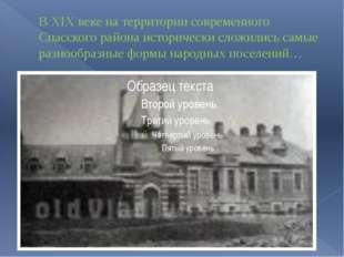 В XIX веке на территории современного Спасского района исторически сложились
