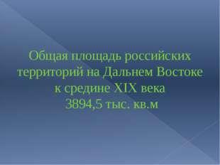Общая площадь российских территорий на Дальнем Востоке к средине XIX века 38