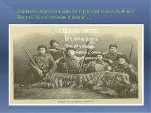 Первыми переселенцами на территорию юга Дальнего Востока были военные и казак