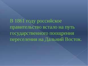 В 1861 году российское правительство встало на путь государственного поощрени