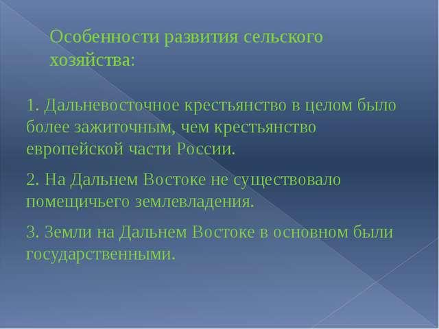 Особенности развития сельского хозяйства: 1. Дальневосточное крестьянство в ц...