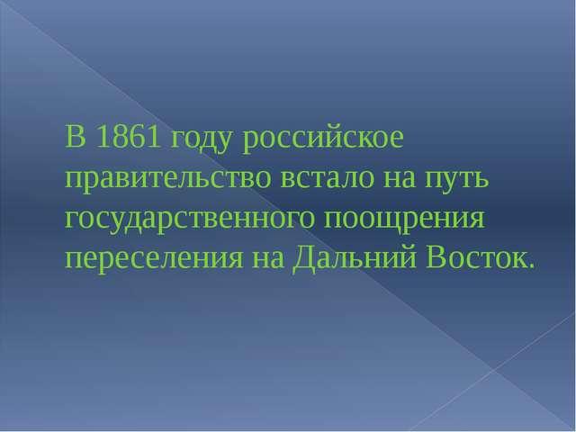 В 1861 году российское правительство встало на путь государственного поощрени...