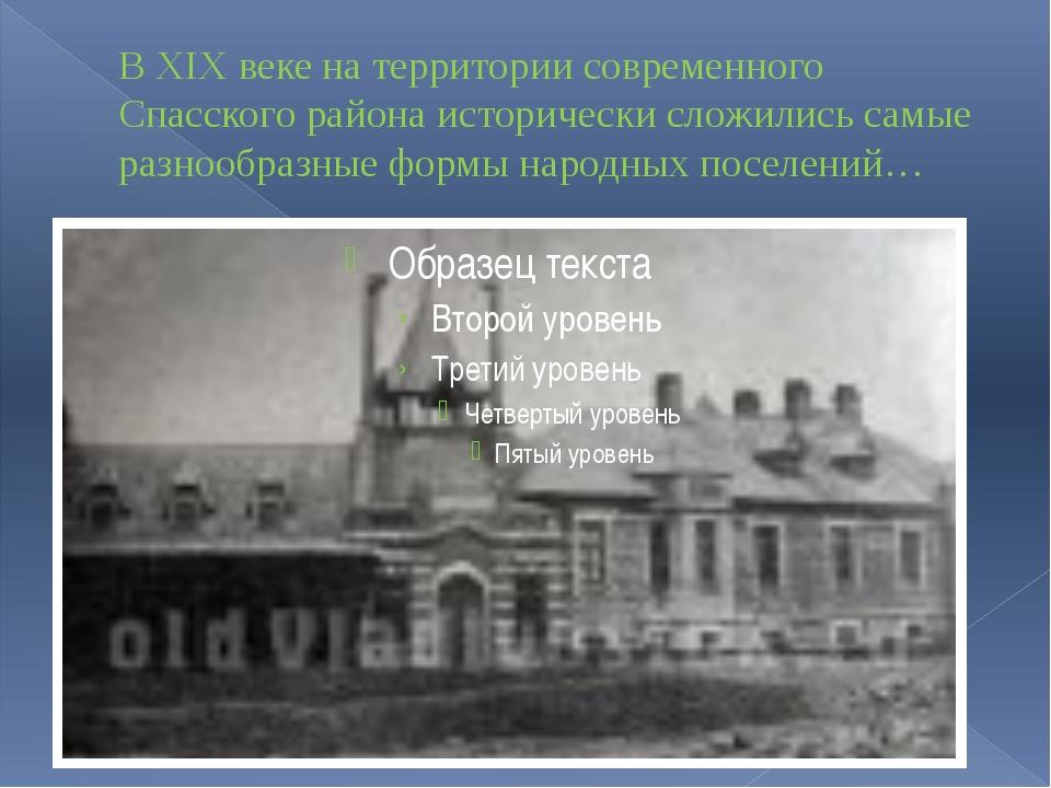 В XIX веке на территории современного Спасского района исторически сложились...