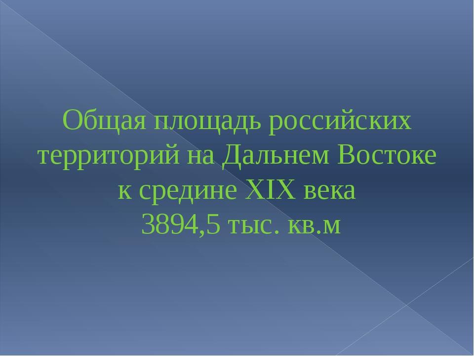 Общая площадь российских территорий на Дальнем Востоке к средине XIX века 38...