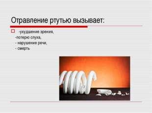 Отравление ртутью вызывает: -ухудшение зрения, -потерю слуха, - нарушение реч