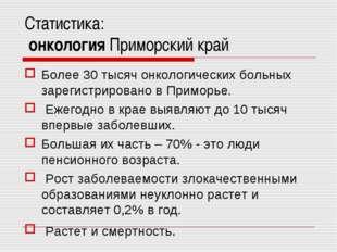 Статистика: онкология Приморский край Более 30 тысяч онкологических больных з