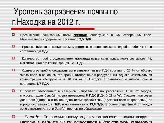 Уровень загрязнения почвы по г.Находка на 2012 г. Превышение санитарных норм...