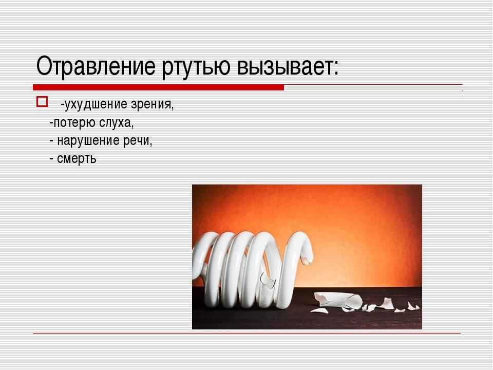 Отравление ртутью вызывает: -ухудшение зрения, -потерю слуха, - нарушение реч...