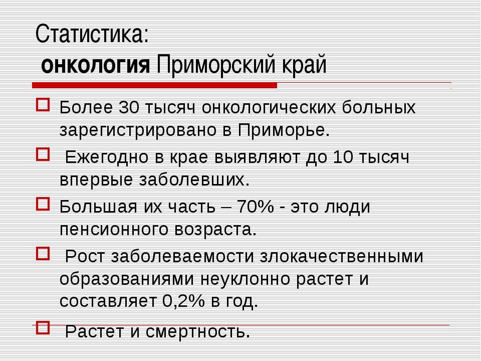 Статистика: онкология Приморский край Более 30 тысяч онкологических больных з...