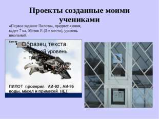 Проекты созданные моими учениками АЗС Сибирские дороги «Первое задание Пилота