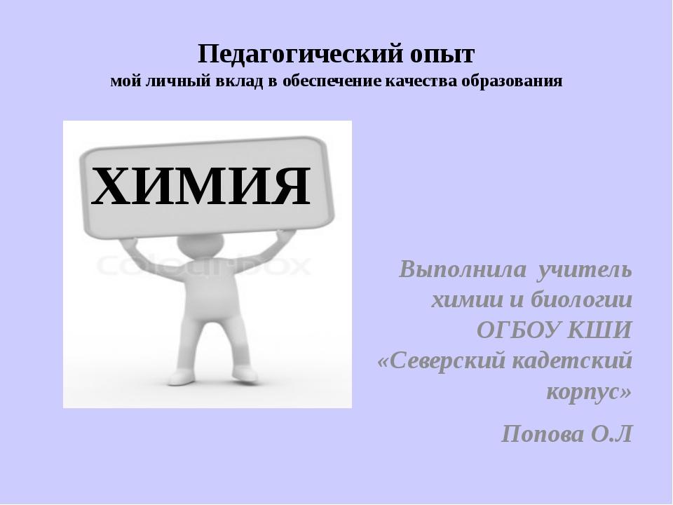 Педагогический опыт мой личный вклад в обеспечение качества образования ХИМИЯ...