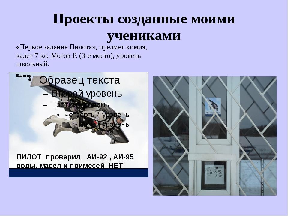 Проекты созданные моими учениками АЗС Сибирские дороги «Первое задание Пилота...