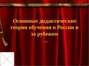 Основные дидактические теории обучения в России и за рубежом 2014