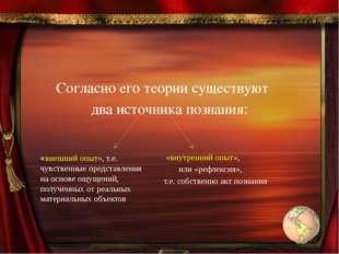 Согласно его теории существуют два источника познания: «внутренний опыт», ил