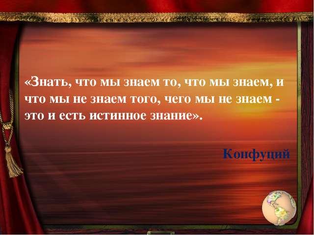 «Знать, что мы знаем то, что мы знаем, и что мы не знаем того, чего мы не зн...