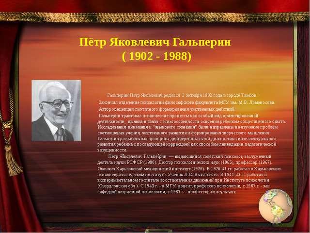 Пётр Яковлевич Гальперин ( 1902 - 1988) Гальперин Петр Яковлевич родился 2 ок...