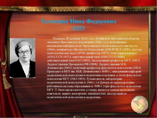 Талызина Нина Федоровна 1923 Родилась 28 декабря 1923 г. в с. Лучинском Яросл...