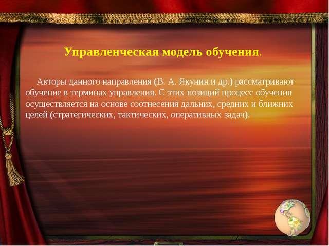 Управленческая модель обучения. Авторы данного направления (В. А. Якунин и др...