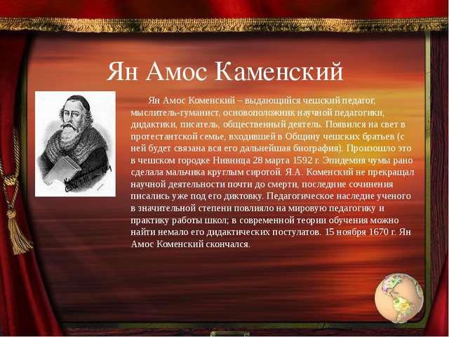 Ян Амос Каменский Ян Амос Коменский – выдающийся чешский педагог, мыслитель-г...