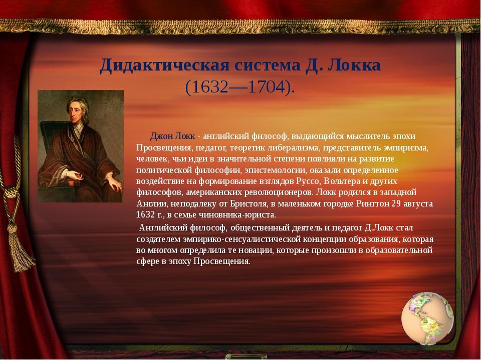 Дидактическая система Д. Локка (1632—1704). Джон Локк - английский философ, в...