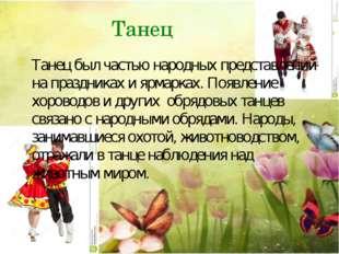 Танец Танец был частью народных представлений на праздниках и ярмарках. Появл
