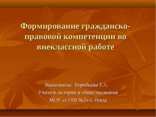 Формирование гражданско-правовой компетенции во внеклассной работе Выполнила: