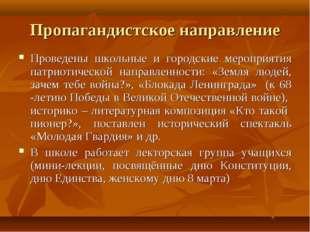 Пропагандистское направление Проведены школьные и городские мероприятия патри