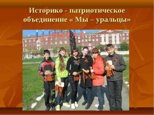 Историко - патриотическое объединение « Мы – уральцы»