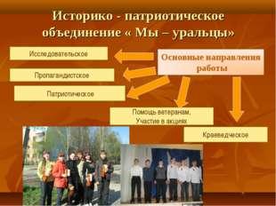 Историко - патриотическое объединение « Мы – уральцы» Основные направления ра