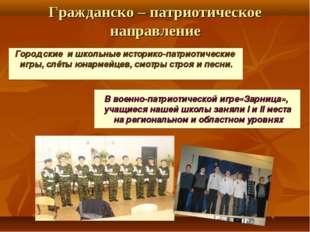 Гражданско – патриотическое направление Городские и школьные историко-патриот