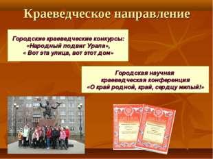 Краеведческое направление Городские краеведческие конкурсы: «Народный подвиг