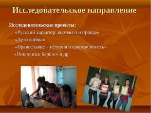 Исследовательское направление Исследовательские проекты: «Русский характер: