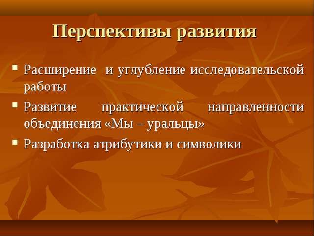 Перспективы развития Расширение и углубление исследовательской работы Развити...