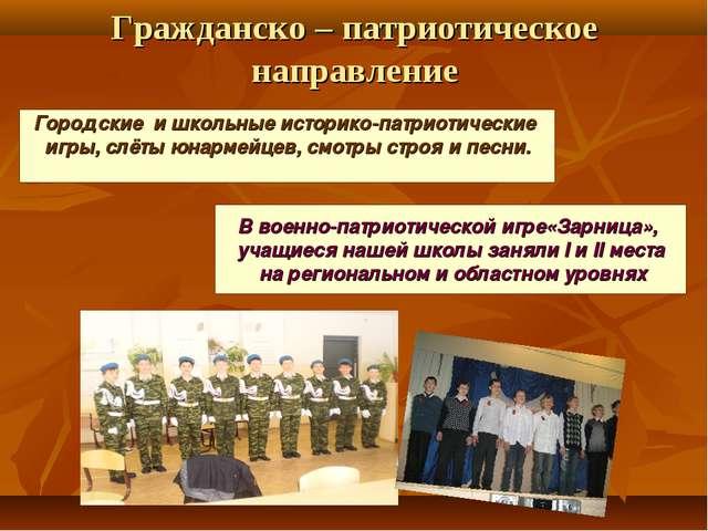 Гражданско – патриотическое направление Городские и школьные историко-патриот...