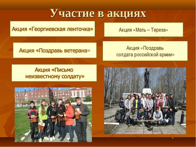 Участие в акциях Акция «Мать – Тереза» Акция «Поздравь солдата российской арм...