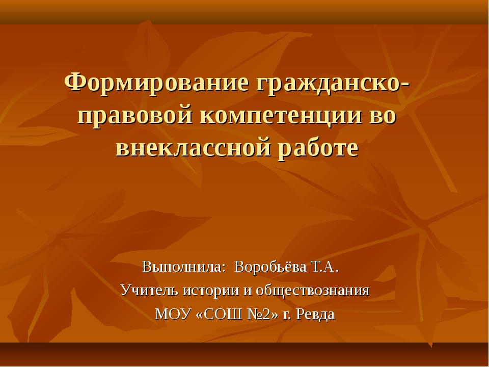 Формирование гражданско-правовой компетенции во внеклассной работе Выполнила:...