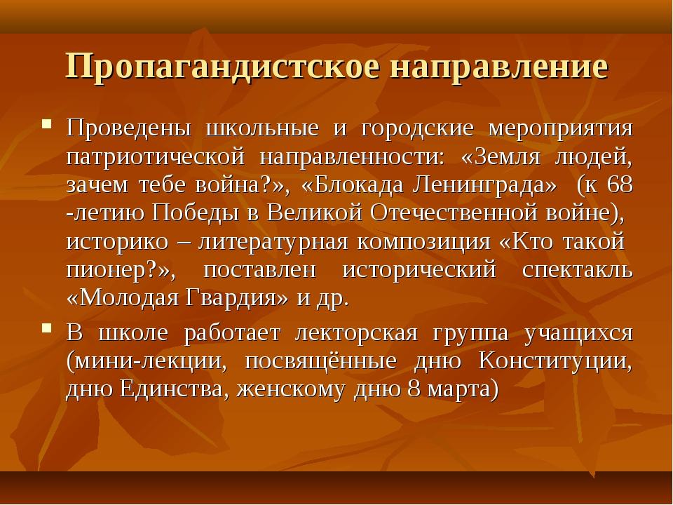 Пропагандистское направление Проведены школьные и городские мероприятия патри...
