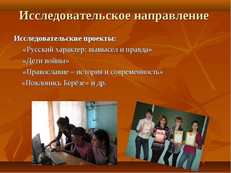 Исследовательское направление Исследовательские проекты: «Русский характер:...