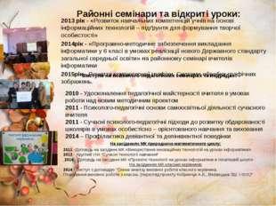 Районні семінари та відкриті уроки: 2013 рік - «Розвиток навчальних компетенц